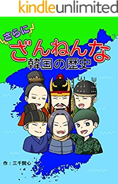 さらにざんねんな韓国の歴史