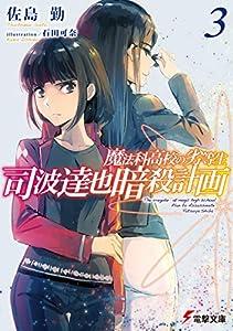 魔法科高校の劣等生 司波達也暗殺計画(3) (電撃文庫)