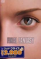 ファイナルファンタジー [DVD]