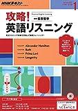NHKラジオ 攻略!英語リスニング 2017年 1月号 [雑誌] (NHKテキスト)