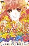 菜の花の彼─ナノカノカレ─ 7 (マーガレットコミックス)