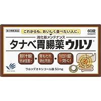 【第3類医薬品】タナベ胃腸薬ウルソ 60錠 ×2