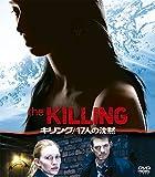 キリング/17人の沈黙(SEASONSコンパクト・ボックス) [DVD] 画像