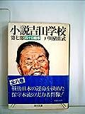 小説吉田学校 第7部 四十日戦争 (角川文庫 緑 481-7)