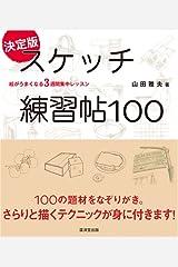 スケッチ練習帖100 単行本