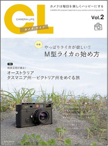 カメラ・ライフ Vol.2 (玄光社MOOK)の詳細を見る