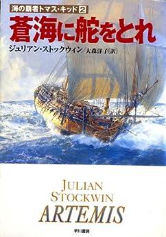 [ジュリアン ストックウィン]の蒼海に舵をとれ 海の覇者トマス・キッド