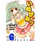 いぬかみっ! 6 (電撃コミックス)