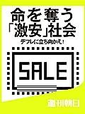 命を奪う「激安」社会 デフレに立ち向かえ! (朝日新聞デジタルSELECT)
