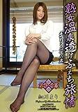 熟女温泉透けふぇち旅情 第十一幕 細川まり AVS [DVD]
