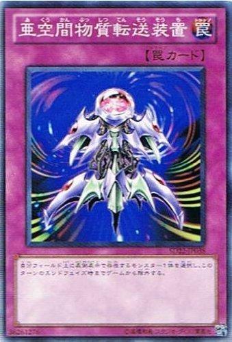 【遊戯王シングルカード】 《ドラゴニック・レギオン》 亜空間物質転送装置 ノーマル sd22-jp038