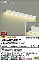 大光電機 ブラケット(LED内蔵) LED 6.6W 電球色 2700K DBK-40500Y