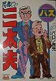 忍者じじ三太夫 / バロン吉元 のシリーズ情報を見る