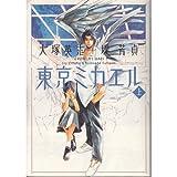 東京ミカエル―Seventeen's wars (上) (ニュータイプ100%コミックス)