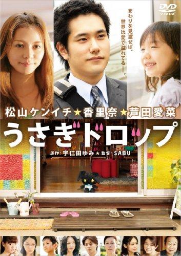 うさぎドロップ [DVD] -