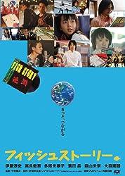 【動画】フィッシュストーリー