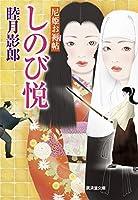 しのび悦 尼姫お褥帖 (廣済堂文庫)