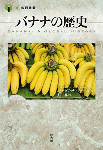 バナナの歴史 (「食」の図書館)