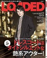 LOADED vol.12(表紙巻頭・斎藤工) (メディアボーイMOOK)