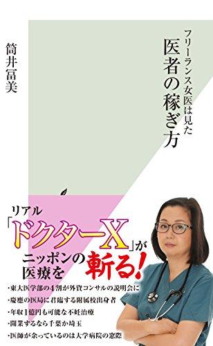 フリーランス女医は見た 医者の稼ぎ方 (光文社新書)
