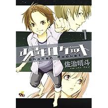 少年ロケット 1 (電撃ジャパンコミックス)