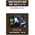労働基準監督署の調査・対策・対応マニュアル