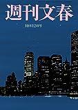 週刊文春 10月12日号[雑誌]