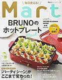 毎日使える! Mart BRUNOのホットプレートBOOK (Martブックス)