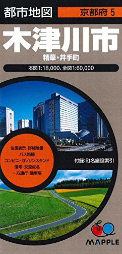 都市地図 京都府 木津川市 精華・井手町 (地図 | マップル)