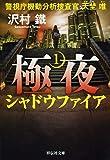 極夜1 シャドウファイア 警視庁機動分析捜査官・天埜唯 (祥伝社文庫)