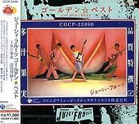 Juicy Fruits Golden Best by Juicy Fruits (2005-01-26)