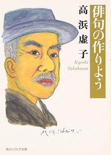 俳句の作りよう (角川ソフィア文庫)の詳細を見る