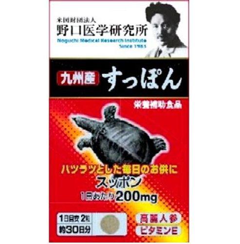 明治薬品野口医学研究所 九州産すっぽん 60粒 B006O4W7V6 1枚目