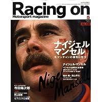 Racing on (レーシングオン) 2009年 05月号 [雑誌]