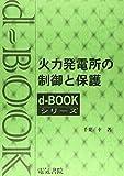 火力発電所の制御と保護 (dーbookシリーズ) 画像