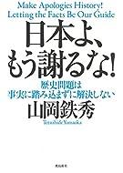 山岡鉄秀 (著)(6)新品: ¥ 1,400ポイント:43pt (3%)8点の新品/中古品を見る:¥ 1,400より