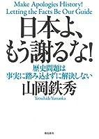山岡鉄秀 (著)(6)新品: ¥ 1,400ポイント:43pt (3%)9点の新品/中古品を見る:¥ 863より
