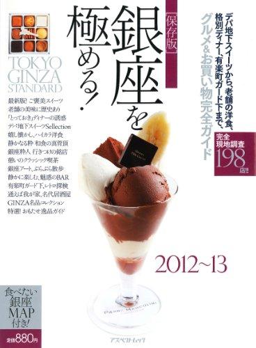 銀座を極める! 2012~13 保存版—グルメ&お買い物完全ガイド (アスペクトムック)