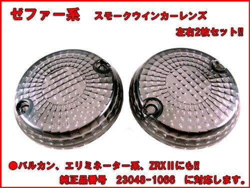 スモークウインカーレンズ ゼファー系 左右セット 23048-1066 ゼファー400/Χ ZRX-Ⅱ バルカン エリミネーター