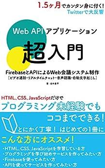 [田中康平]のWebAPIアプリケーション「超」入門 FirebaseとAPIによるWeb会議システム制作