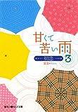 甘くて苦い雨―初恋〈3〉 (魔法のiらんど文庫)