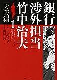 銀行渉外担当 竹中治夫 大阪編 / こしのりょう のシリーズ情報を見る