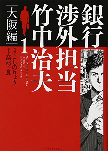 銀行渉外担当 竹中治夫 大阪編(1) (KCデラックス 週刊現代)