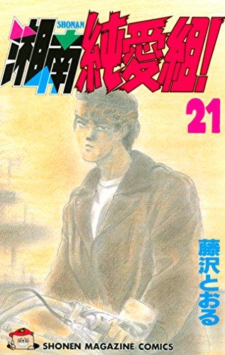 湘南純愛組!(21) (週刊少年マガジンコミックス)