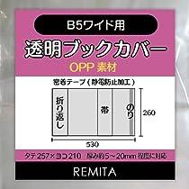 REMITA 透明ブックカバー B5ワイド用(AB判・厚めの月刊漫画雑誌・女性週刊誌) 20枚 OPP素材 BC20B5WOP