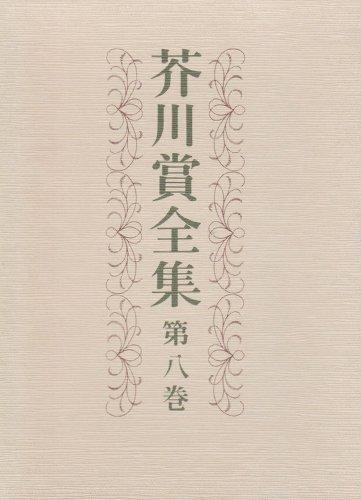 芥川賞全集 第8巻 三匹の蟹,年の残り,赤頭巾ちゃん気をつけて,深い河,アカシアの大連 他