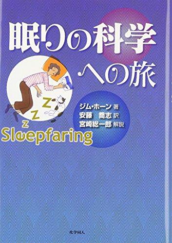 眠りの科学への旅の詳細を見る