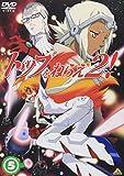 トップをねらえ2! (5) [DVD]