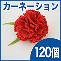 カーネーション 母の日 造花 花のみ 120個セット クリップ付き 花の直径約 6センチ 花 ラッピング用品 資材 ハンドメイド