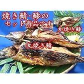 丸焼き鯵&鯖 1尾ずつのセット(姿焼き)